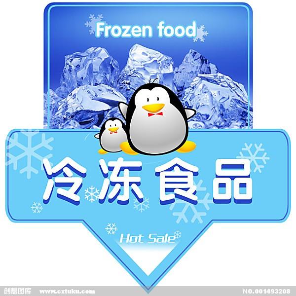 冷冻食品海运进口退税问题